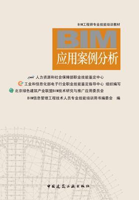 了解BIM在工程项目中应用范围;熟悉BIM在各阶段应用的技巧和方法;掌握BIM在设计、施工等阶段应用的关键技术和工具以及常见错误辨析和整体应用策略。