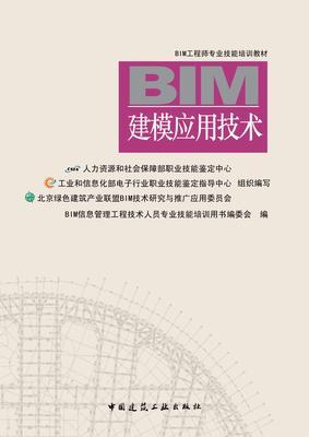 了解中外BIM发展及其现状及现行BIM有关标准,掌握工作流程及其交付标准;了解建模软件的使用界面,熟悉建模软件各项功能作用;掌握BIM建模在工程项目各阶段、各环节、各系统建模的关键技术。