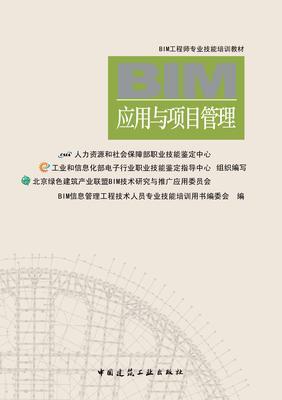 了解项目管理基本概念;熟悉BIM在项目各阶段的作用和运用方法;掌握BIM技术在项目管理各阶段协同应用的关键要素;掌握数据分析与战略决策依据和解决方案。