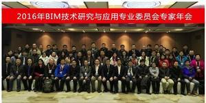 2016年1月举办BIM专家年会